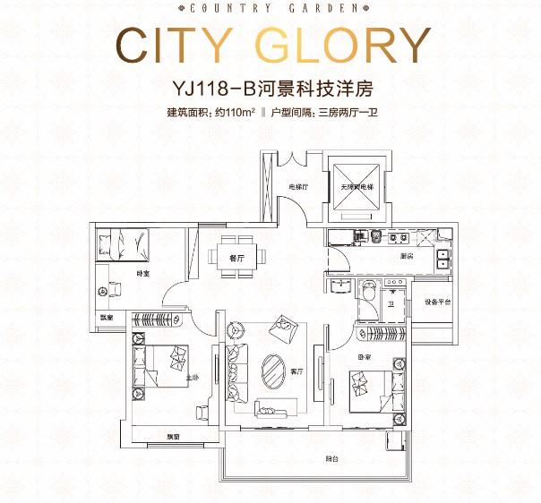 碧桂园·城市之光_3室2厅1卫0厨