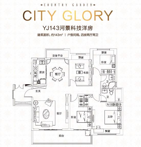 碧桂园·城市之光_4室2厅2卫0厨