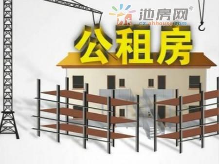 住建部:今年全国将新分配 公租房200万套