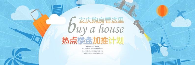 """安庆市区""""无房""""可买?五月这些盘将加推"""