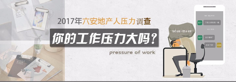 2017年六安地产人压力调查:你压力大吗?