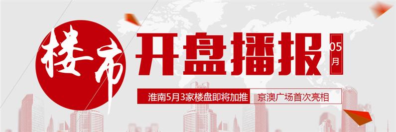 开盘:淮南5月3家楼盘加推 京澳广场首推