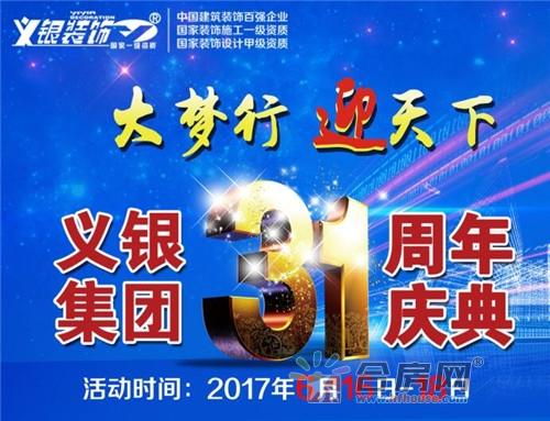 大梦行·迎天下 618义银装饰集团31周年庆典火热来袭
