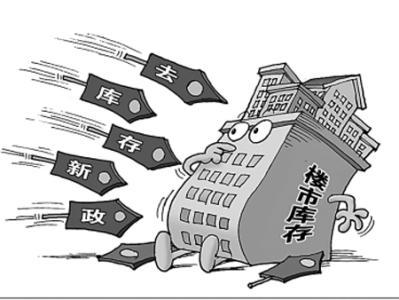 安徽再出楼市去库存新政:鼓励市民买商住公寓
