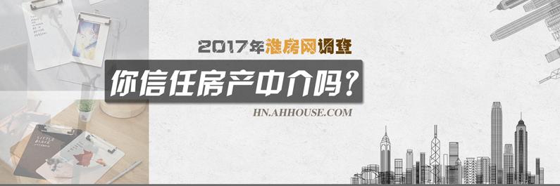 调查:淮南买房或卖房,你信任房产中介吗?