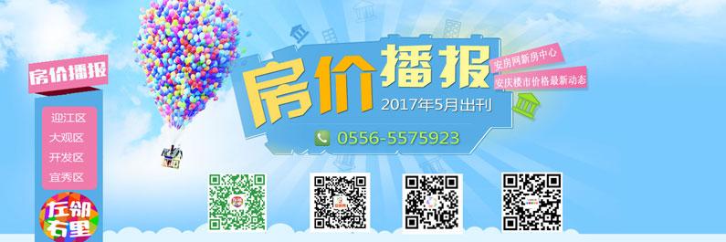 5月安庆仅一家楼盘开盘 市民担心房价走势