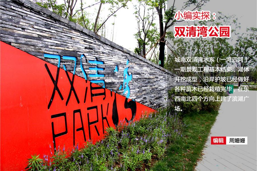 """小编实探:城南""""高颜值""""双清湾公园初具规模"""