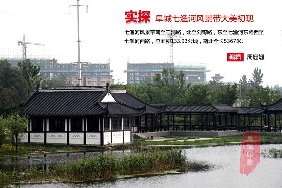 小编实探:阜城七渔河风景带美景初现