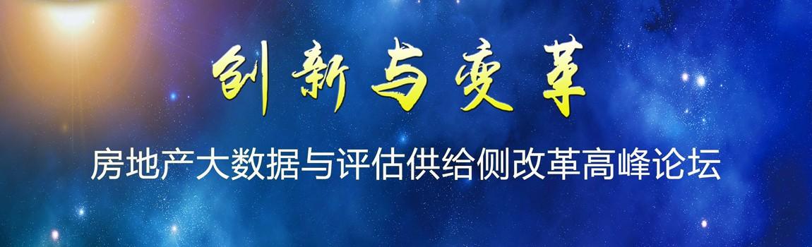 安房网独家直播:安庆房地产业开启智能时代