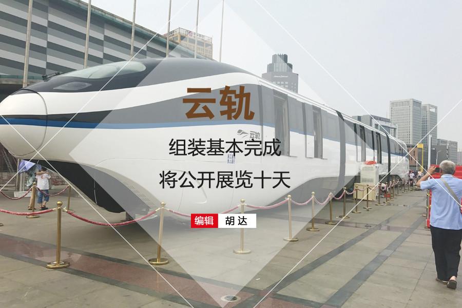 蚌埠市民提前体验云轨
