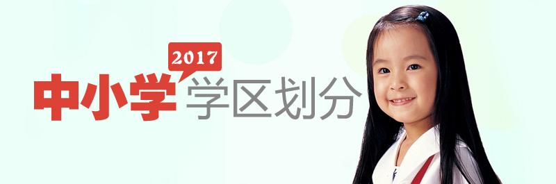 2017蚌埠中小学学区划分