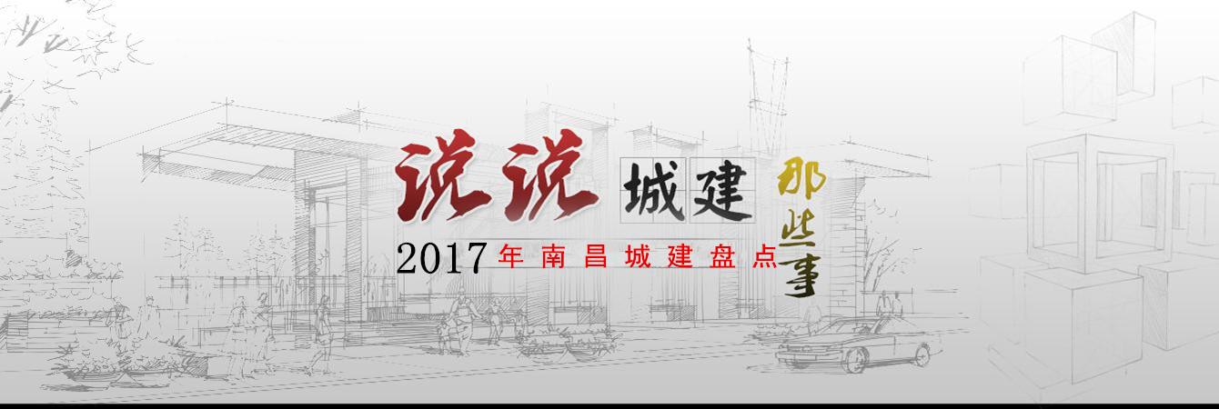 说说2017年上半年南昌城建那些事