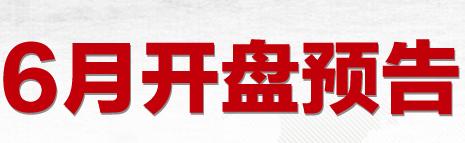 芜湖2000套房源即将入市 打响夏季楼市第一炮