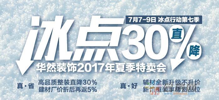 华然装饰2017年夏季特卖会钜献全城 冰点直降30%