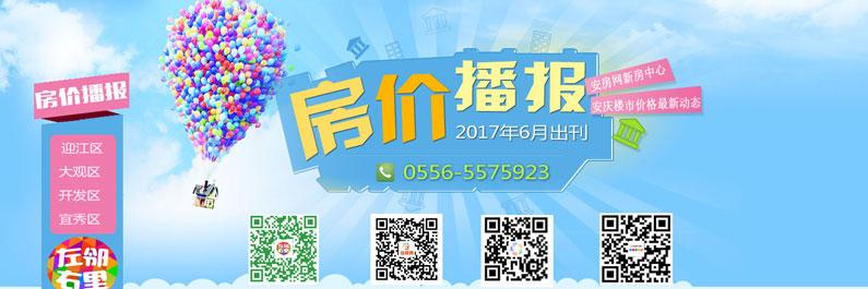 六月安庆房价继续上涨 6500元/平成常态