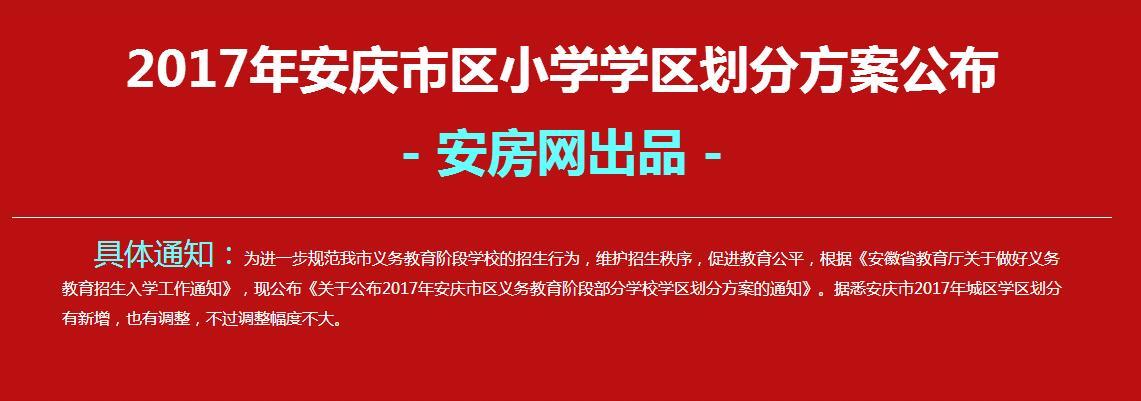 2017年安庆市区小学学区划分方案公布