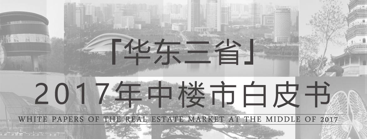 华东三省2017年中楼市白皮书