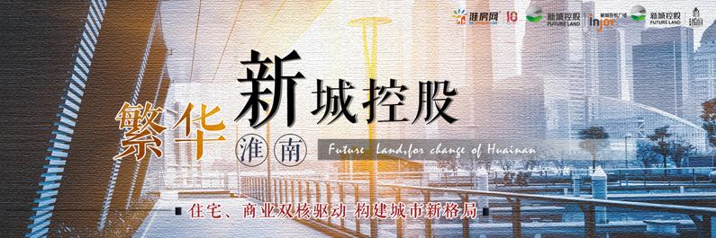 淮南新城住宅商业双核驱动 构建城市新格局