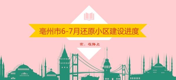 亳州市6-7月还原小区建设进度