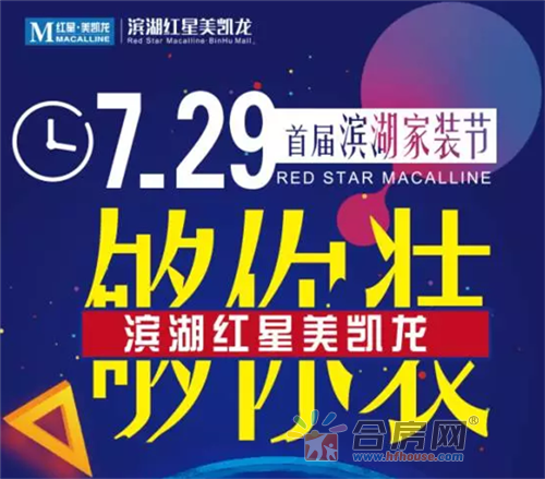"""红星美凯龙滨湖店""""7.29够你装""""首届滨湖家装节即将盛大启动"""