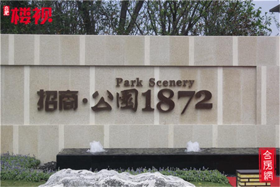 【招商公园1872】百年辉煌 荣归故里