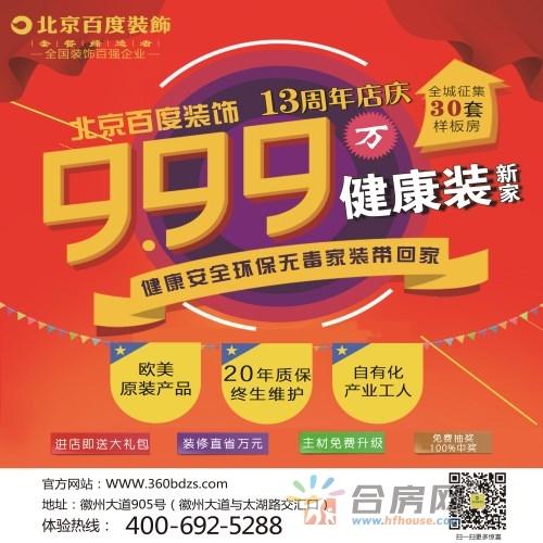 8.12/13北京百度装饰13周年庆暨999产品发布 感恩有礼,感谢有你!