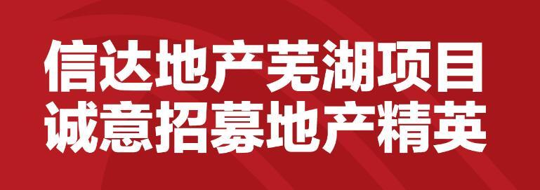 信达地产芜湖项目地产精英诚意招募中
