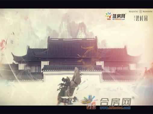【短视频】淮北碧桂园展厅开放预热 水墨版