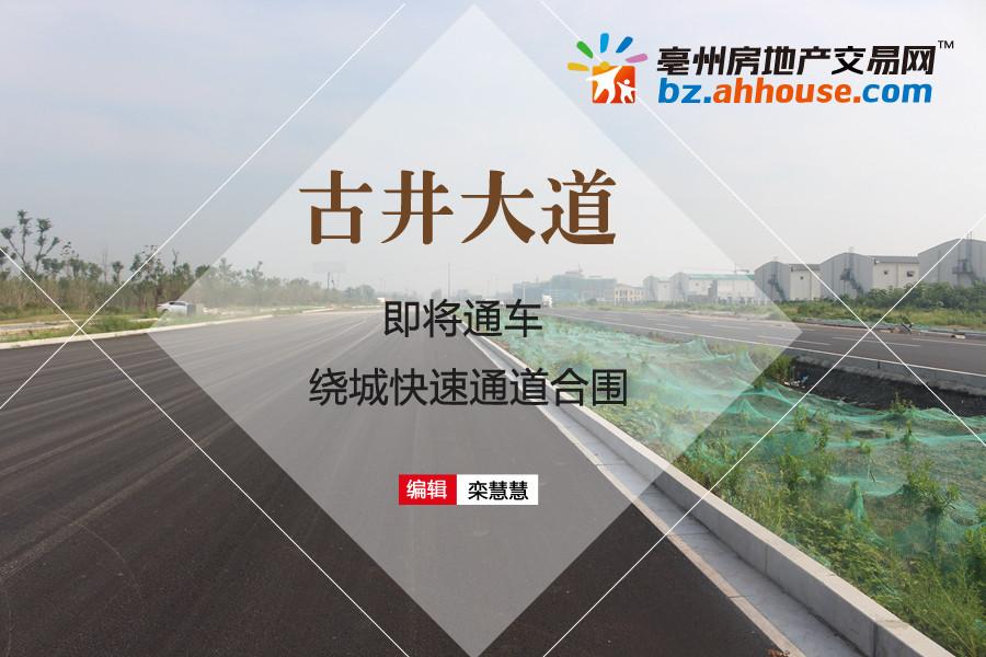 城建图集 | 亳州古井大道将通车 快速通道合围