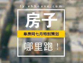 """房子,哪里跑②""""颍东新城""""未来颍东的居住中心"""