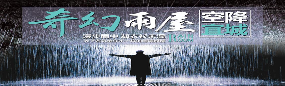 安房网直播:皖投天下名筑世界雨屋巡展开启
