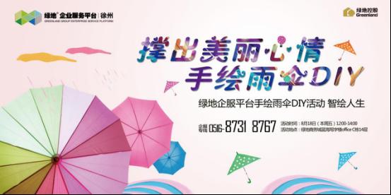 0821绿地商务城企服平台雨伞DIY活动后宣(1)163.png