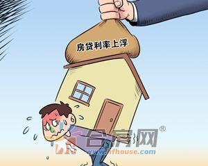 楼市再传大消息!有城市首套房贷款利率上调30%