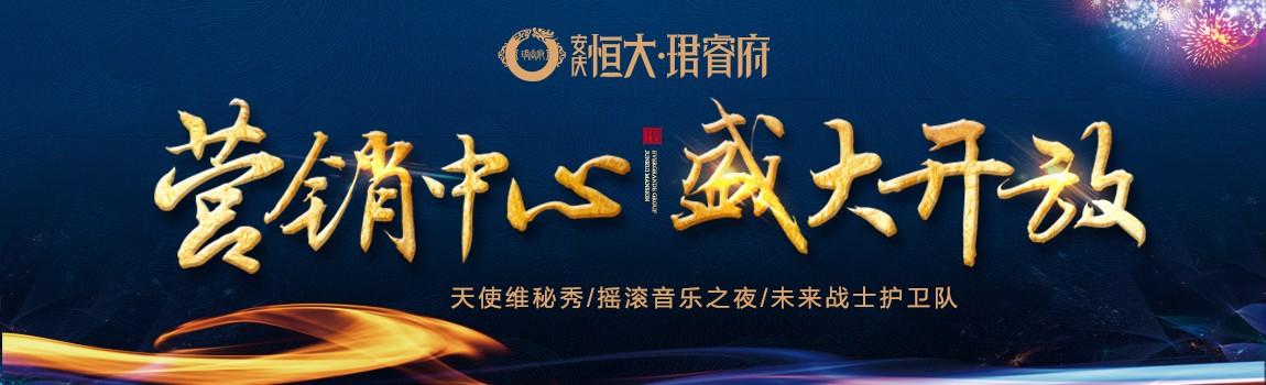安房网直播:恒大珺睿府营销中心8月26日盛大开放