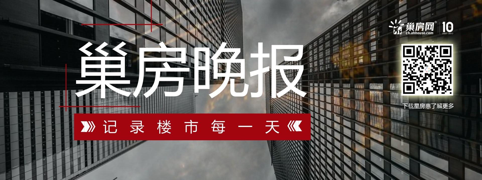 8月25日巢房网新闻晚报:新华竞得2017-22号地块
