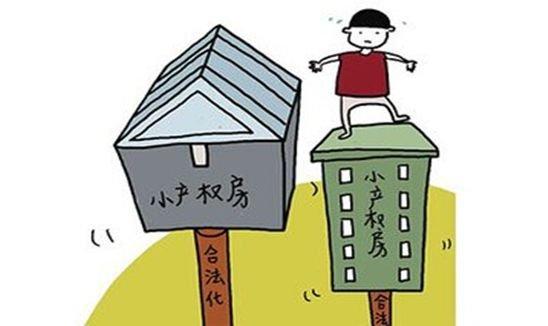 """国土部:集体租赁住房与""""小产权房""""不能混为一谈"""