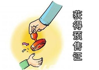4242套房源获预售许可证 覆盖郑州三大城区