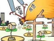 """个人房贷""""量跌价升"""" 房贷收紧是否会误伤刚需者?"""