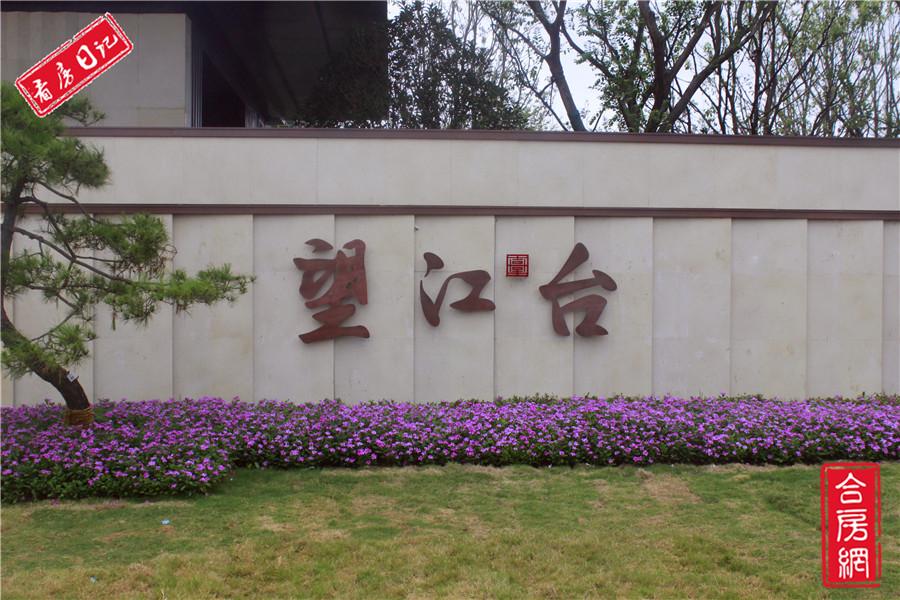 【望江台璟宸】造墅手法 匠著公园