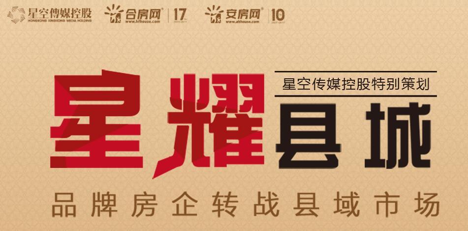 《星耀县城——品牌房企转战县域市场》