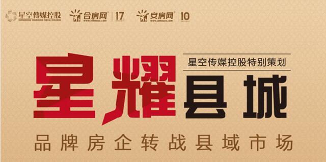 星耀县城——品牌房企转战县域市场