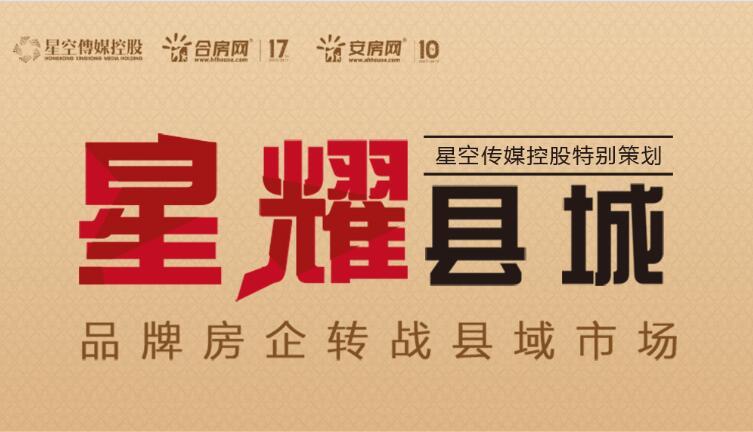 星耀县城——品牌房企转战县级市场