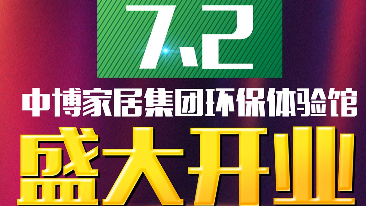 7.2中博家居体验馆盛大开业