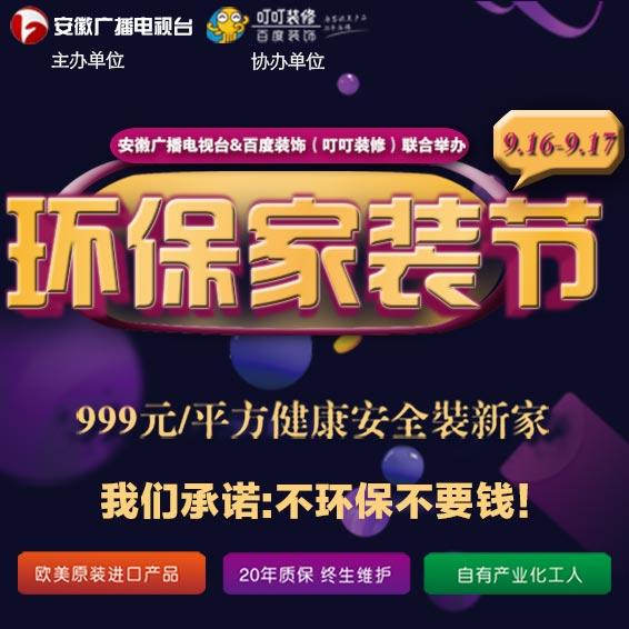 北京百度装饰环保家装节