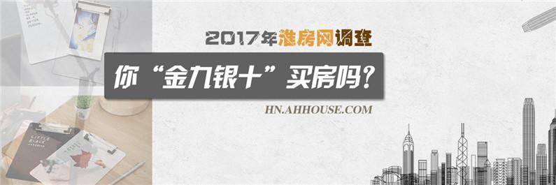 """淮南买房调查:""""金九银十""""你准备购房吗"""