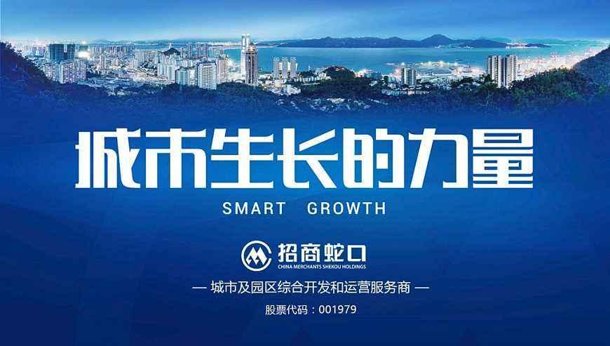 招商蛇口前八月签约销售685.69亿 近两月新增4项目