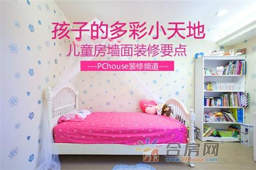 孩子的多彩小天地 儿童房墙面装修要点