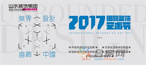 无界设计 盛饰中国 2017国际装饰艺术节