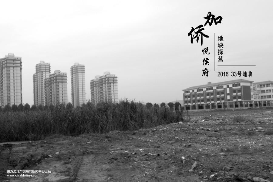 地块探营:巢湖2016-33号地块加侨悦侯府