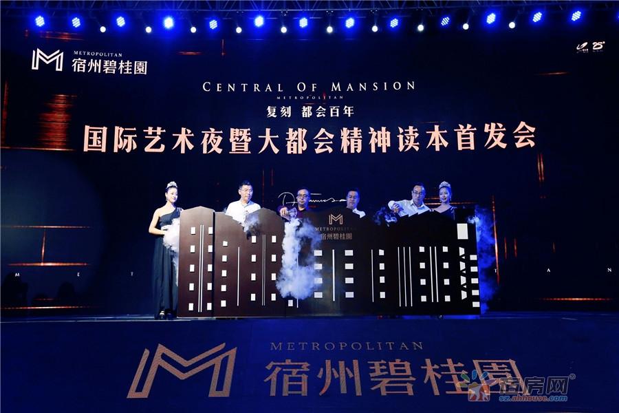 宿州碧桂园国际艺术夜9月17日震撼来袭